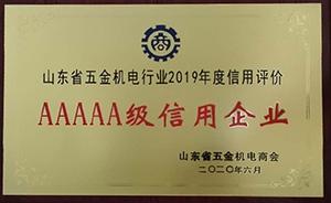 AAAAA级信用企业