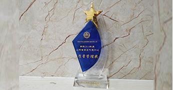 质量管理奖