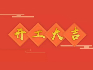 【松远传动&慧盈传动】正月初八,开工大吉!